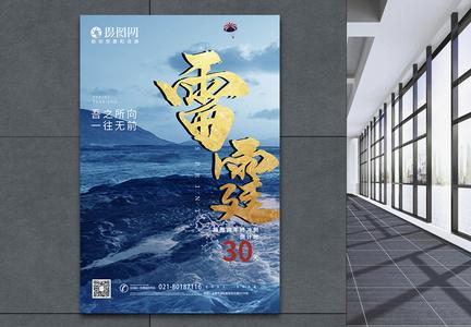 大气企业年终冲刺海报图片