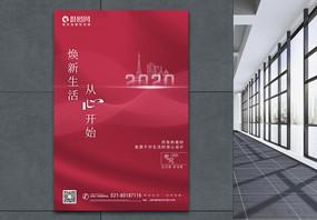 红色房地产2020鼠年海报图片