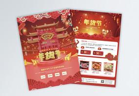 百货零售年货节促销宣传单图片