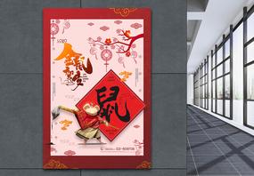 红色中国风金属贺岁鼠年海报图片