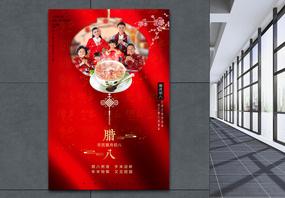 红色腊八节日海报图片