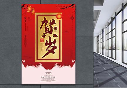红金色贺岁鼠年新春快乐节日海报图片