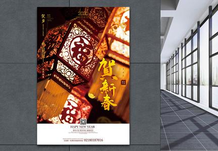 贺新春快乐鼠年大吉节日海报图片