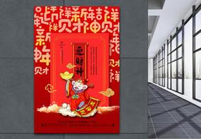 迎财神喜庆红色背景海报图片