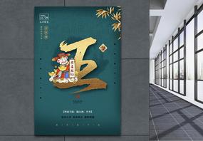 鼠年春节习俗大年初五年俗系列海报图片