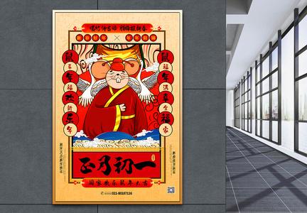 手绘中国风正月初一春节系列海报图片