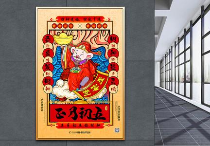 手绘中国风正月初五春节系列海报图片