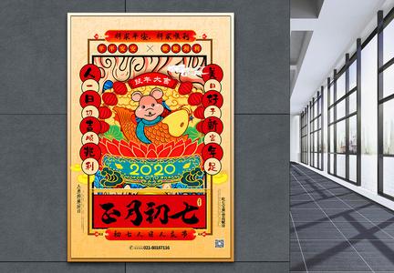 手绘中国风正月初七春节系列海报图片