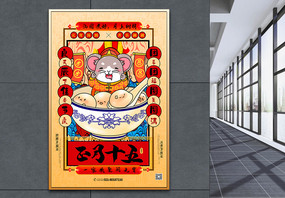 手绘中国风正月十五春节系列海报图片