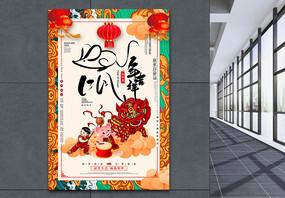 国潮鼠年海报图片