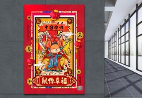 红色国潮风鼠年系列鼠你幸福海报图片