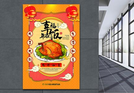 暖黄色喜庆年夜饭菜谱系列海报图片