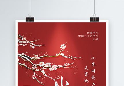 珊瑚红色小寒传统节气海报图片