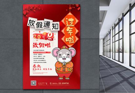 红色喜庆2020鼠年春节放假通知海报图片