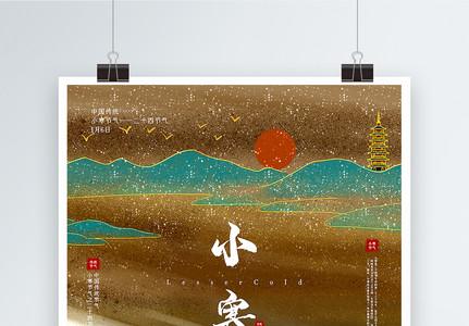 唯美烫金中国风小寒之24节气海报图片