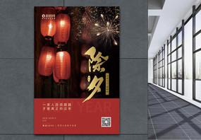 新年除夕节日海报图片