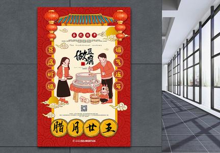 红色喜庆腊月二十五做豆腐年俗系列海报图片