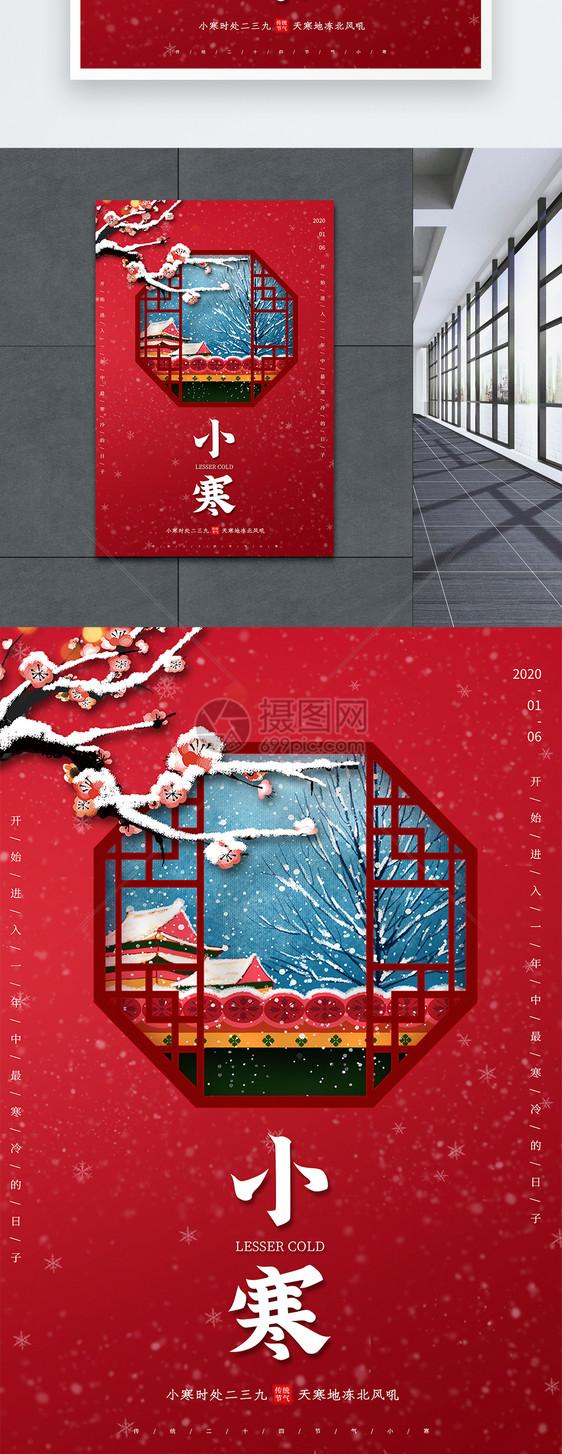 简约红色小寒节气海报图片