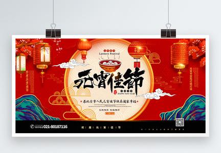 红黑大气中国风喜庆元宵节宣传展板图片