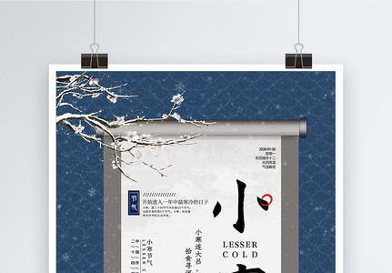 中国风小寒节气海报图片