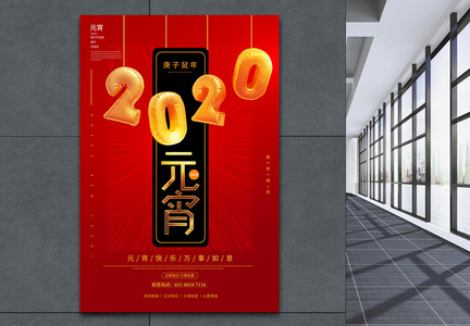 红色创意2020闹元宵海报图片