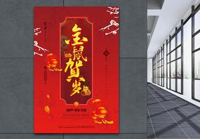金鼠贺岁新春快乐节日海报图片
