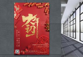 红色大年初一拜大年节日海报图片