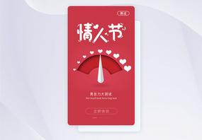 红色大气喜庆情人节APP闪屏启动页图片