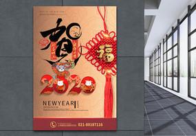 中国风大气鼠年春节海报图片
