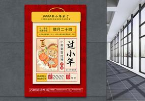 中式小年海报图片