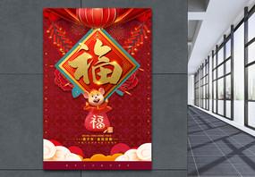 喜庆鼠年福字海报图片