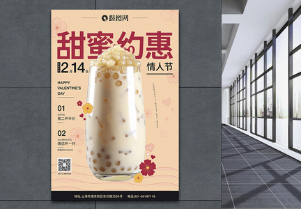 原创手绘风奶茶店情人节促销宣传海报图片