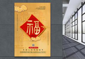 春节送福海报图片