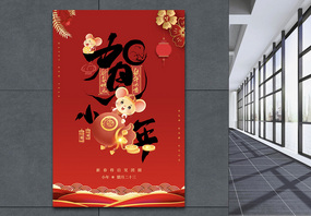 红色毛笔字贺小年节日海报图片