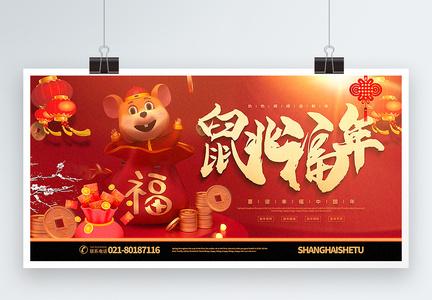 红色大气鼠兆福年鼠年宣传展板图片
