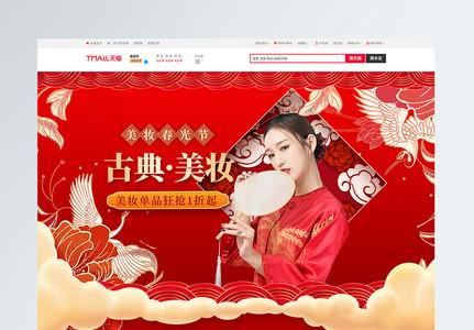 红色美妆春光节商品促销淘宝首页图片