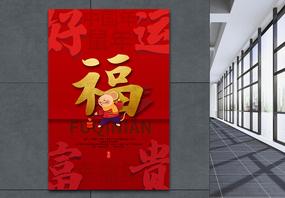 简约喜庆福字鼠年海报图片