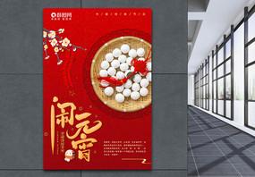 红色元宵节闹元宵节日海报图片