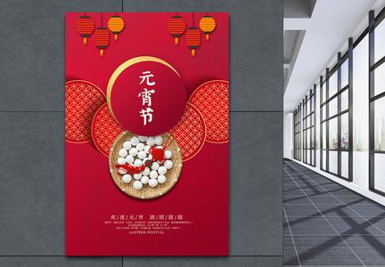简约红色元宵节海报图片