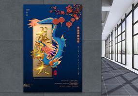 蓝色中国风龙抬头海报图片