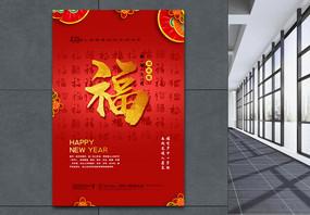 喜庆春节送福字海报图片