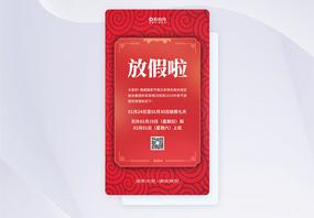 喜庆红色放假通知APP引导页启动页图片