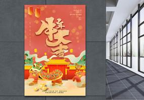 橙色可爱鼠年海报图片