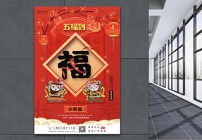 新年长寿福系列海报模板图片