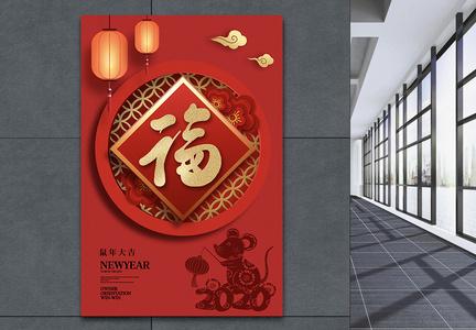 大红2020鼠年福字海报图片