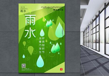 绿色清新唯美雨水节气海报图片