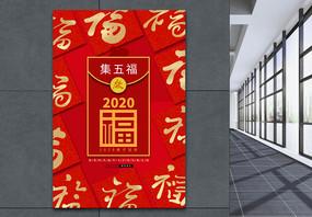 简约红色集五福海报图片