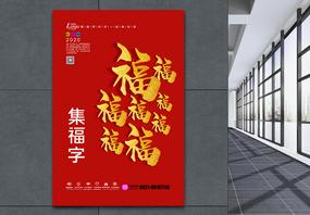 喜庆集福字海报图片
