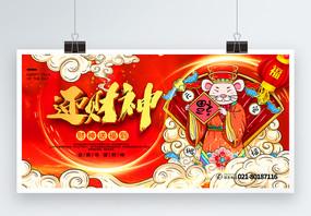 红色喜庆国潮中国风迎财神鼠年新年宣传展板图片