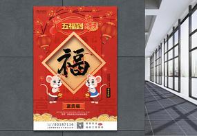 新年富贵福系列海报模板图片